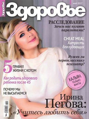 cover image of Здоровье 05-2017