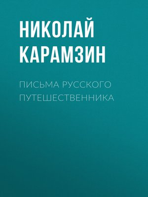 cover image of Письма русского путешественника