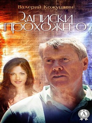 cover image of Записки прохожего
