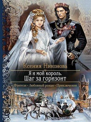 cover image of Я и мой король. Шаг за горизонт