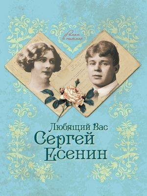 cover image of Любящий Вас Сергей Есенин