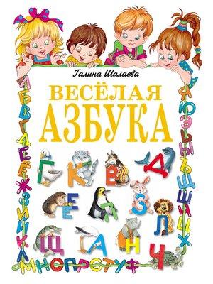 cover image of Веселая азбука