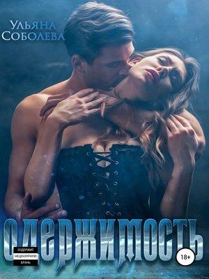 cover image of Одержимость