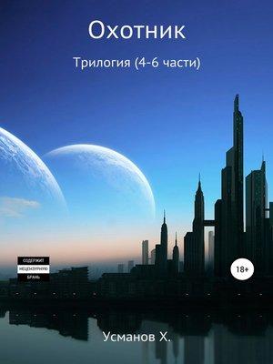 cover image of Охотник. Трилогия (4-5-6)