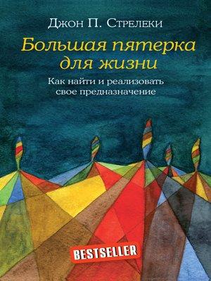 cover image of Большая пятерка для жизни. Как найти и реализовать свое предназначение