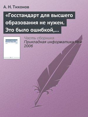 cover image of «Госстандарт для высшего образования не нужен. Это было ошибкой, в том числе и моей как министра»