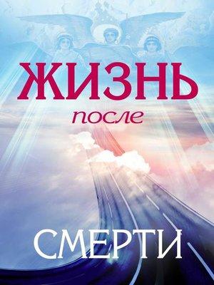 cover image of Жизнь после смерти