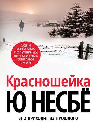 cover image of Красношейка