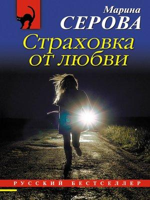 cover image of Страховка от любви