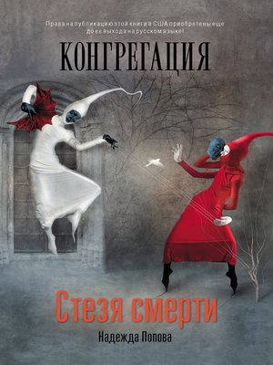cover image of Стезя смерти