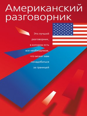 cover image of Американский разговорник