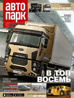 cover image of Автопарк – 5 Колесо 04-2016