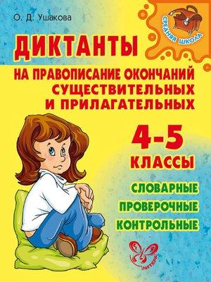cover image of Диктанты на правописание окончаний существительных и прилагательных. 4—5 классы