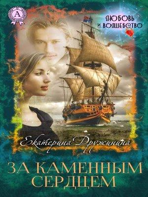 cover image of За каменным сердцем