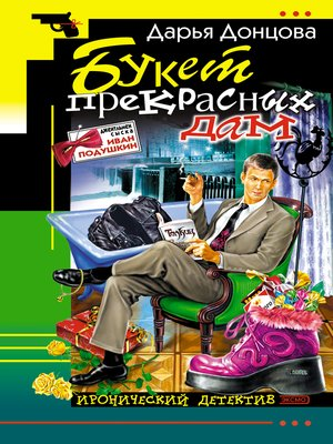 cover image of Букет прекрасных дам