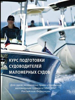 cover image of Курс подготовки судоводителей маломерных судов