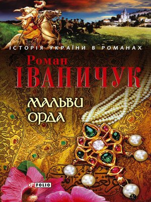 cover image of Мальви. Орда (збірник)