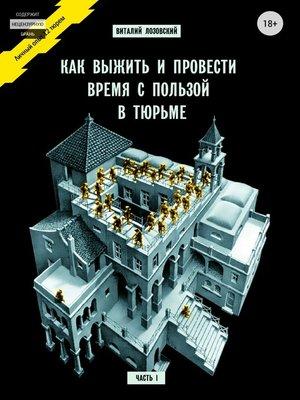 cover image of Как выжить и провести время с пользой в тюрьме. Часть 1