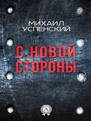 cover image of С новой стороны