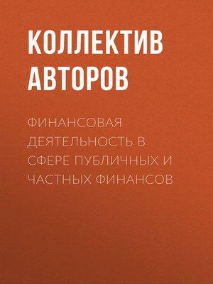 cover image of Финансовая деятельность в сфере публичных и частных финансов