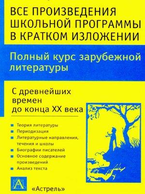 cover image of Полный курс зарубежной литературы. С древнейших времен до конца XX века