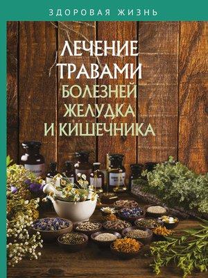 cover image of Лечение травами болезней желудка и кишечника