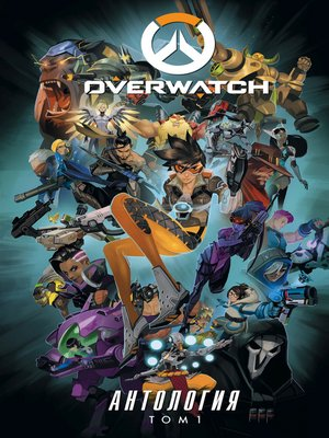 cover image of Overwatch. Антология. Том 1 (сборник)