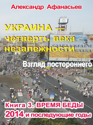 cover image of Украина – четверть века незалежности. Взгляд постороннего. Книга 3. Время беды
