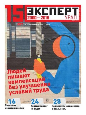 cover image of Эксперт Урал 17-2015