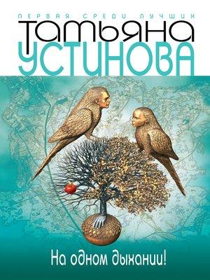 cover image of На одном дыхании!