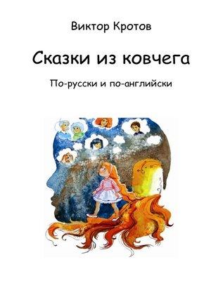 cover image of Сказки из ковчега. По-русски и по-английски