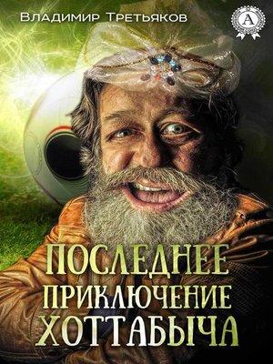 cover image of Последнее приключение Хоттабыча
