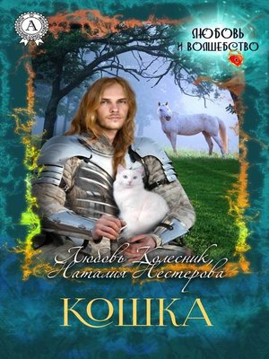 cover image of Кошка