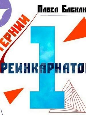 cover image of Тернии реинкарнатов. Часть 1