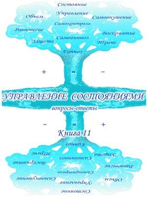cover image of Учебник развития сознания. Вопросы и ответы. Книга 11. Управление состояниями