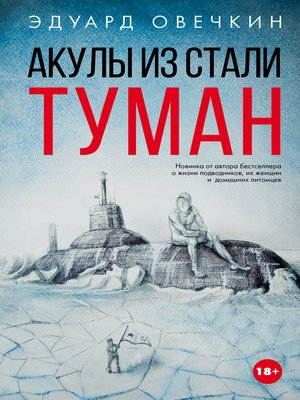 cover image of Акулы из стали. Туман (сборник)