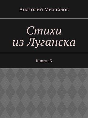 cover image of Стихи изЛуганска. Книга13