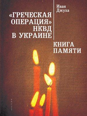 cover image of «Греческая операция» НКВД в Украине. Книга Памяти мариупольских греков (жертвы греческой операции НКВД)