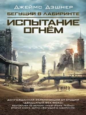 cover image of Испытание огнем
