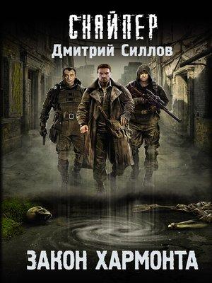 cover image of Никто не уйдет
