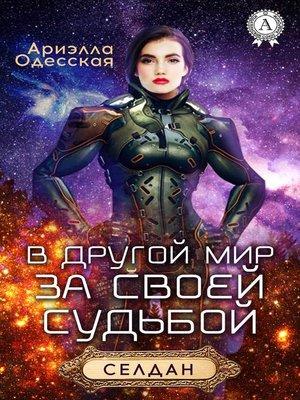 cover image of В другой мир за своей судьбой