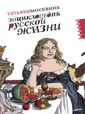 cover image of Энциклопедия русской жизни. Моя летопись