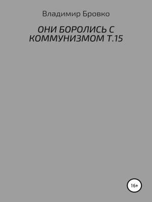cover image of Они боролись с коммунизмом. Т. 15