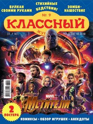 cover image of Классный журнал №09/2018
