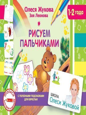 cover image of Рисуем пальчиками