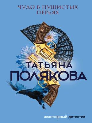 cover image of Чудо в пушистых перьях