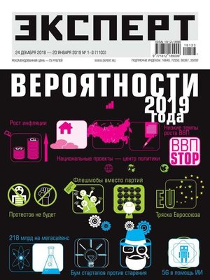cover image of Эксперт 01-03-2019