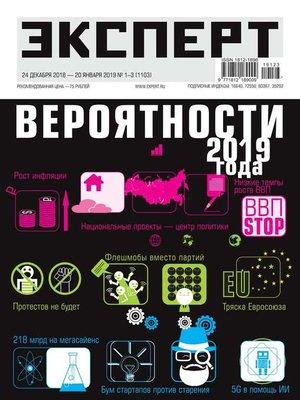 cover image of Эксперт 01-03-2019