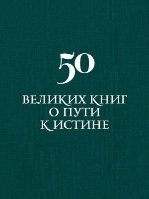 cover image of 50 великих книг о пути к истине