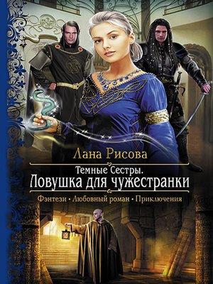 cover image of Темные Сестры. Ловушка длячужестранки